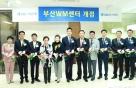 IBK기업은행, '부산WM센터' 복합점포 개소