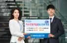 NH농협은행 연 1.35% 보장 '지수연동예금' 판매