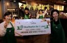 스타벅스 '별' 회원 400만명 돌파
