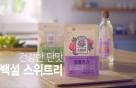CJ제일제당 '건강한 단맛 백설 스위트리' 캠페인