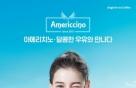 엔제리너스커피, 부드럽고 달콤한 '아메리치노 라떼' 출시
