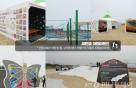 '새만금 어린이랜드' 19일 개장…생태연못·놀이터 등 갖춰