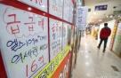 '양도세 중과, 부담금 폭탄' 얼어붙은 서울 아파트 시장