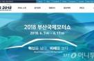 부산모터쇼 25종 신차출격…제네시스 프리미엄 공개