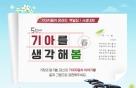 기아차, 5월 맞아 온라인 '백일장·사생대회' 개최