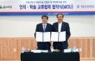 원광디지털대, 영농법인 윤제림과 업무협약