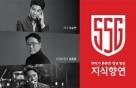 세종대, 지식향연 인문학 축제 개최
