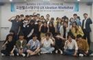 대구대, '사용자 경험(UX) 아이디어 워크숍' 개최