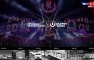 현대 모터스튜디오, EDM 축제 '울트라 코리아 2018' 공식 후원