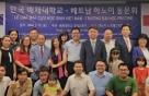 배재대 김영호 총장, 베트남 유학생 동문회 개최