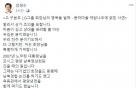"""김경수 """"盧 대통령에 약밤나무 보낸 구본무 회장…머리숙여 인사"""""""