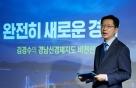 김경수-박원순, 간편결제 '페이'로 정책 콜라보