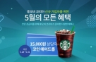 후오비코리아, 회원가입하면 스타벅스 커피가 '공짜'