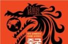 '추월자'가 된 중국…100여장의 인포그래픽으로 읽는 중국 경제