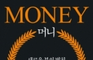 """무지가 만든 핑계의 반박…""""돈으로 행복을 살 수 있다"""""""