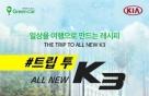 기아자동차, '올 뉴 K3' 무료 시승 이벤트 실시
