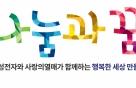 삼성전자, 사회복지공동모금회와 '나눔과 꿈' 사업공모