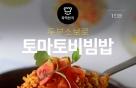 [뚝딱 한끼] 매콤한 '두부소보로' 토마토비빔밥