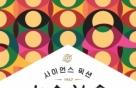 한국최초 장편SF '완전사회' 50여년만에 재출간