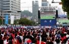 현대차, 영동대로서 국내 최대 규모 '월드컵 응원전'