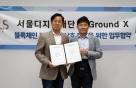 카카오 그라운드X, 서울디지털재단과 블록체인 기술협력
