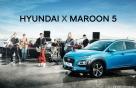 FIFA 후원사 현대차, '마룬5' 음악 앞세워 글로벌 브랜드 캠페인 진행