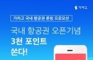 레저큐 '가자고', 국내 항공권 예매 서비스 출시