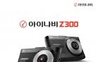 팅크웨어, 고화질·저조도 지원 블랙박스 '아이나비 Z300' 출시