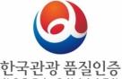 관광 고품질 위해 '한국관광 품질인증제' 시행