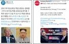 트위터, '북미 정상회담' 3개국어로 '생중계'
