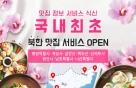 평양 맛집은 어디?…식신, '북한' 맛집 정보 추가