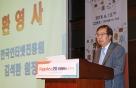 KISA, '페이퍼리스 2.0 컨퍼런스 2018' 개최