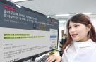 LGU+, 하이브리드 클라우드 온라인 세미나 20일 개최
