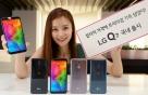 """""""똑똑한 카메라"""" 'LG Q7' 국내 출시…출고가 49만5천원"""