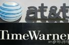 美 법원, AT&T의 91조원 타임워너 '메가빅딜' 승인