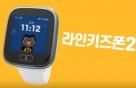 카카오, 키즈폰 업체 '키위플러스' 인수 추진… 100억 규모
