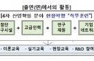 출연연 패밀리기업에 취업하는 '4차 인재양성과정' 신설