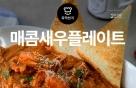 """[뚝딱 한끼] """"불금에 맞춤 안주""""...매콤새우플레이트"""