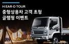 현대차, 중형 상용차 고객 글램핑 'H:EAR-O Tour' 참가자 모집