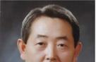 GKL 사장에 유태열 전 대전지방경찰청장