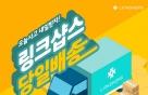 의류사입대행 '링크샵스', 서울·경기 당일배송 서비스 실시