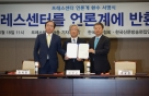 """""""프레스센터를 언론인 품으로"""" 3개 단체 서명운동 돌입"""