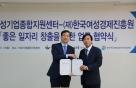 여성기업센터, 여성경제진흥원과 '일자리 창출' 업무협약