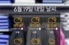 [내일뭐입지?] 본격적인 여름 더위, 시원한 '올 화이트 룩'