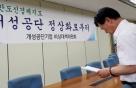 통일부, 남북공동연락사무소 개설 개보수 공사 진행