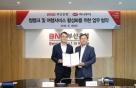 부산銀, 하나투어와 '썸뱅크-여행서비스 강화' 업무협약