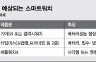 """""""애플워치 잡자""""…손목위 전쟁 째깍째깍"""
