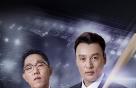 SKB, '이승엽·김제동과 함께하는 야구 퀴즈쇼' 24일 개최