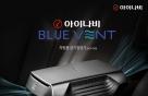 팅크웨어, 차량 내 미세먼지 잡는 '블루벤트 ACP-200' 출시