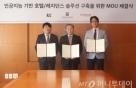 KT-앰배서더호텔 그룹 '맞손'…AI호텔 구축 협력